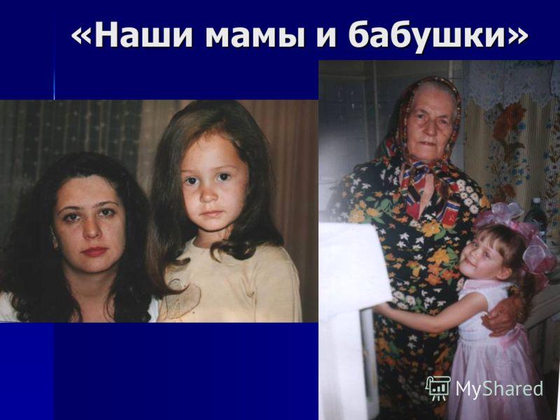 «Наши мамы и бабушки»