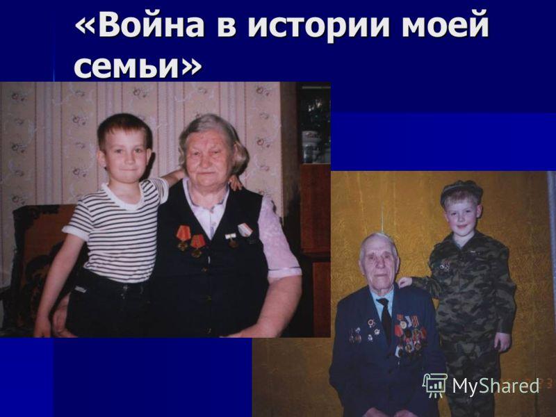 «Война в истории моей семьи»