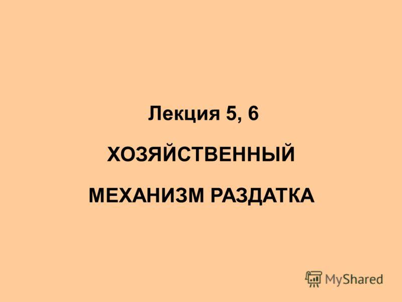 Лекции 5 и 6 Хозяйственный механизм 1. Лекция 5, 6 ХОЗЯЙСТВЕННЫЙ МЕХАНИЗМ РАЗДАТКА