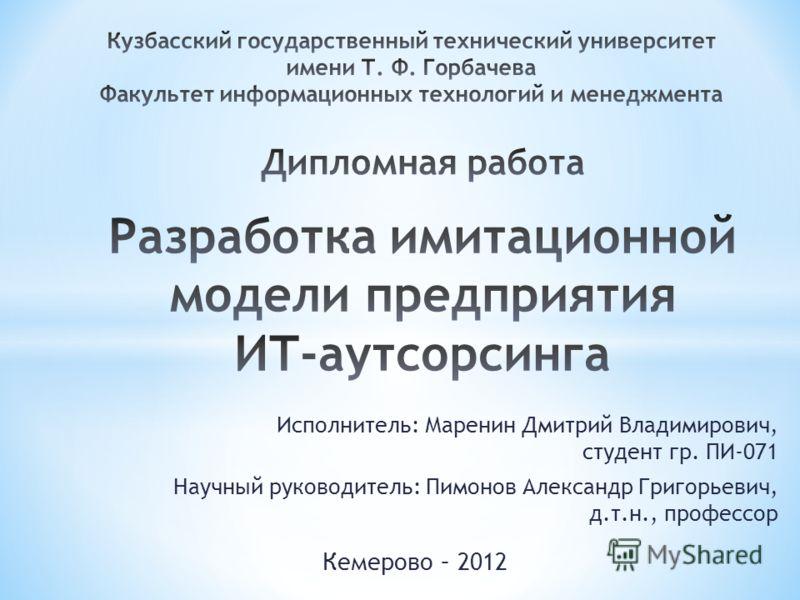 Исполнитель: Маренин Дмитрий Владимирович, студент гр. ПИ-071 Научный руководитель: Пимонов Александр Григорьевич, д.т.н., профессор Кемерово – 2012