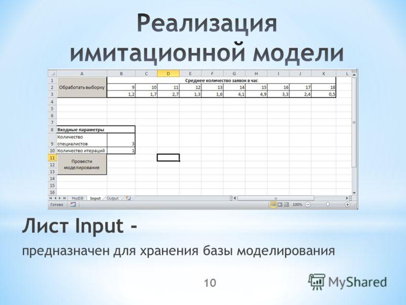 10 Лист Input - предназначен для хранения базы моделирования