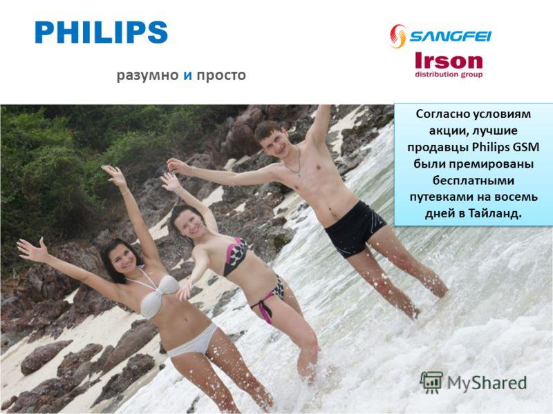 PHILIPS разумно и просто Согласно условиям акции, лучшие продавцы Philips GSM были премированы бесплатными путевками на восемь дней в Тайланд.