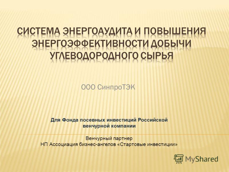 ООО СинпроТЭК Для Фонда посевных инвестиций Российской венчурной компании Венчурный партнер НП Ассоциация бизнес-ангелов «Стартовые инвестиции»