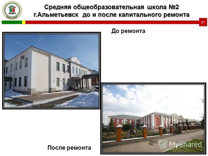 Средняя общеобразовательная школа 2 г.Альметьевск до и после капитального ремонта 37 До ремонта После ремонта