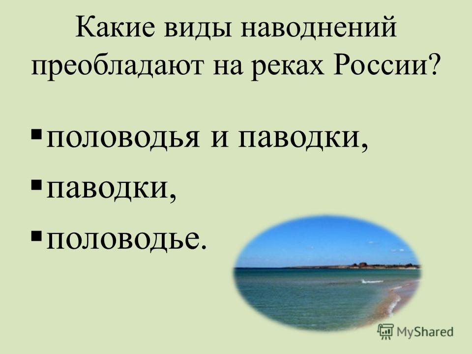 Какие виды наводнений преобладают на реках России? половодья и паводки, паводки, половодье.
