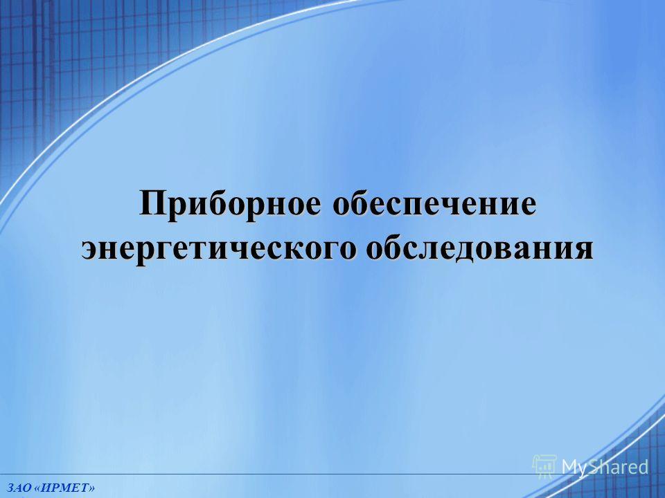 Приборное обеспечение энергетического обследования ЗАО «ИРМЕТ»