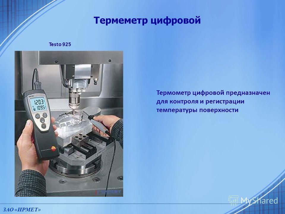 ЗАО «ИРМЕТ» Термеметр цифровой Testo 925 Термометр цифровой предназначен для контроля и регистрации температуры поверхности