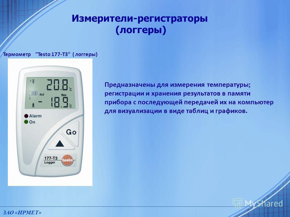 ЗАО «ИРМЕТ» Термометр