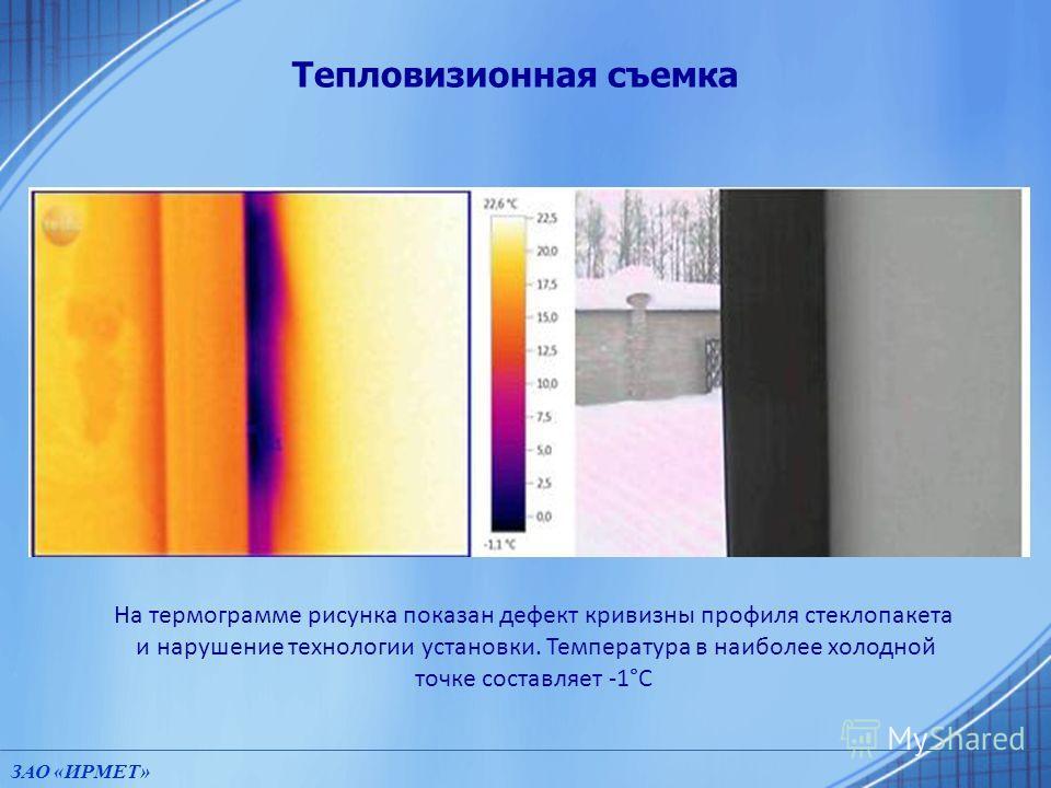 ЗАО «ИРМЕТ» На термограмме рисунка показан дефект кривизны профиля стеклопакета и нарушение технологии установки. Температура в наиболее холодной точке составляет -1°С Тепловизионная съемка