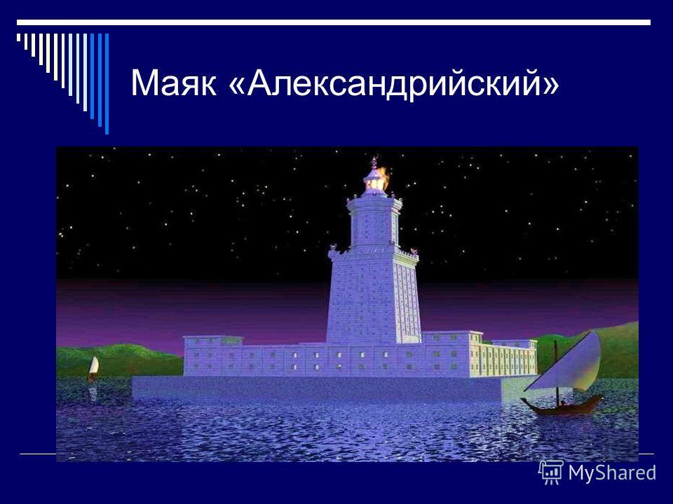 Маяк «Александрийский»
