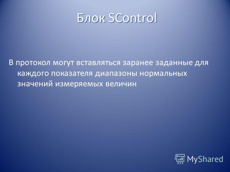 В протокол могут вставляться заранее заданные для каждого показателя диапазоны нормальных значений измеряемых величин Блок SControl