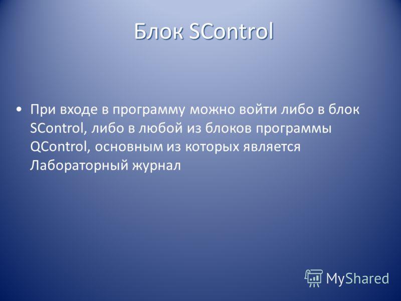 Блок SControl При входе в программу можно войти либо в блок SControl, либо в любой из блоков программы QControl, основным из которых является Лабораторный журнал