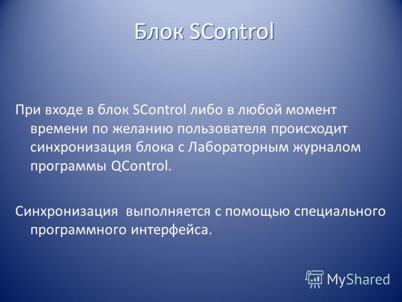 При входе в блок SControl либо в любой момент времени по желанию пользователя происходит синхронизация блока с Лабораторным журналом программы QControl. Синхронизация выполняется с помощью специального программного интерфейса. Блок SControl
