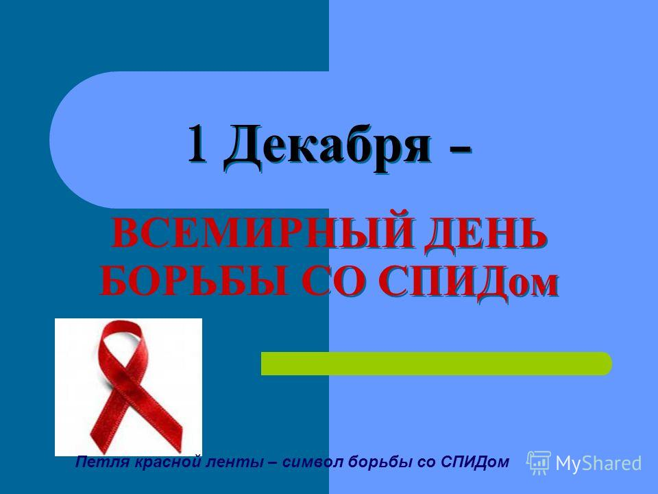 1 Декабря – ВСЕМИРНЫЙ ДЕНЬ БОРЬБЫ СО СПИДом Петля красной ленты – символ борьбы со СПИДом