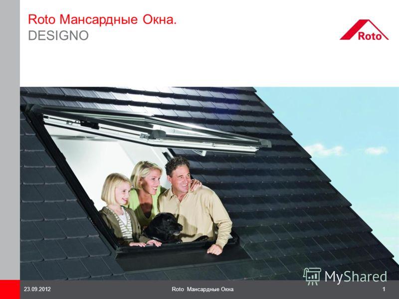 1Roto Мансардные Окна23.09.2012 Roto Мансардные Окна. DESIGNO