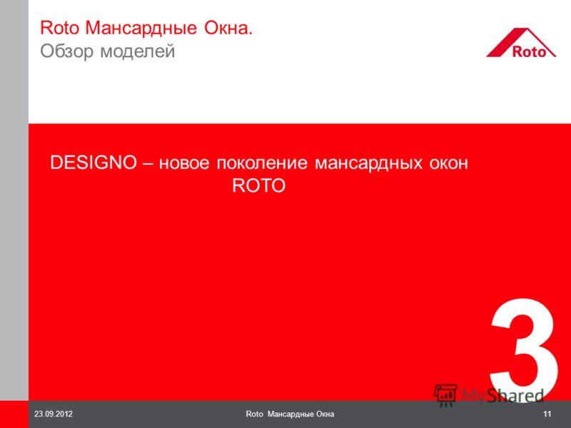 11Roto Мансардные Окна23.09.2012 3 Roto Мансардные Окна. Обзор моделей DESIGNO – новое поколение мансардных окон ROTO
