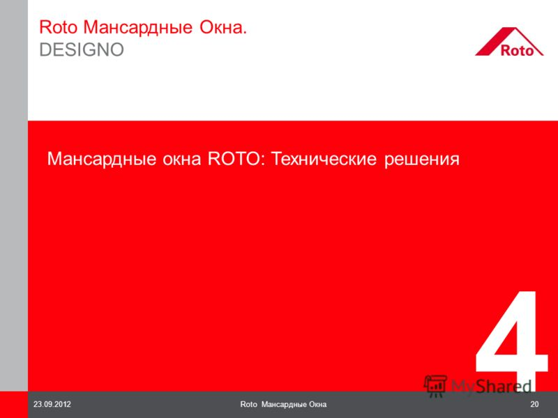 20Roto Мансардные Окна23.09.2012 4 Roto Мансардные Окна. DESIGNO Мансардные окна ROTO: Технические решения