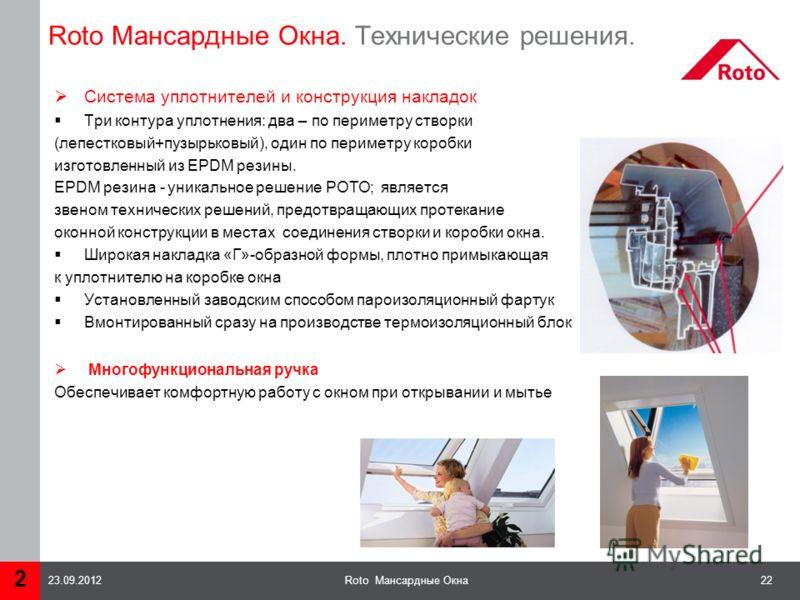 22Roto Мансардные Окна23.09.2012 Система уплотнителей и конструкция накладок Три контура уплотнения: два – по периметру створки (лепестковый+пузырьковый), один по периметру коробки изготовленный из EPDM резины. EPDM резина - уникальное решение РОТО;