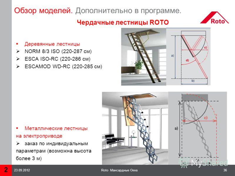 36Roto Мансардные Окна23.09.2012 Чердачные лестницы ROTO Деревянные лестницы NORM 8/3 ISO (220-287 см) ESCA ISO-RC (220-286 см) ESCAMOD WD-RC (220-285 см) Металлические лестницы на электроприводе заказ по индивидуальным параметрам (возможна высота бо