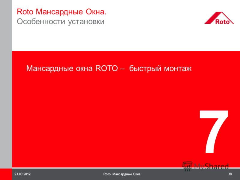 38Roto Мансардные Окна23.09.2012 7 Roto Мансардные Окна. Особенности установки Мансардные окна ROTO – быстрый монтаж