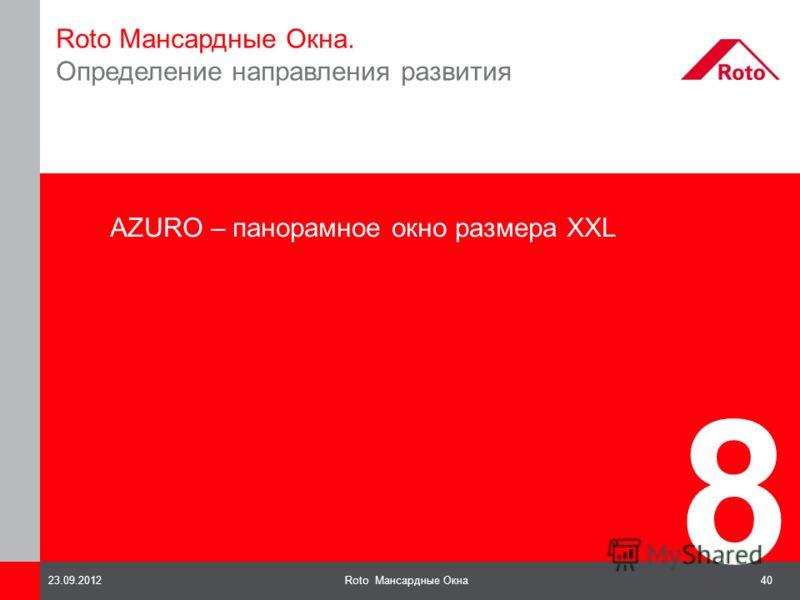 40Roto Мансардные Окна23.09.2012 8 Roto Мансардные Окна. Определение направления развития AZURO – панорамное окно размера XXL