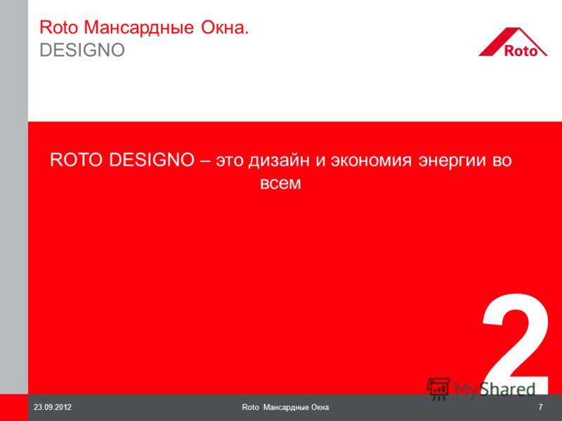 7Roto Мансардные Окна23.09.2012 2 Roto Мансардные Окна. DESIGNO ROTO DESIGNO – это дизайн и экономия энергии во всем