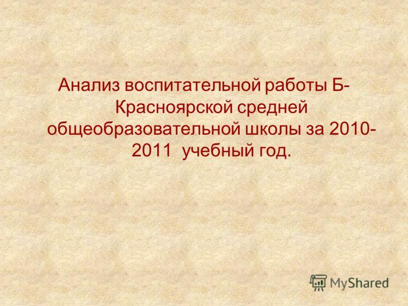 Анализ воспитательной работы Б- Красноярской средней общеобразовательной школы за 2010- 2011 учебный год.