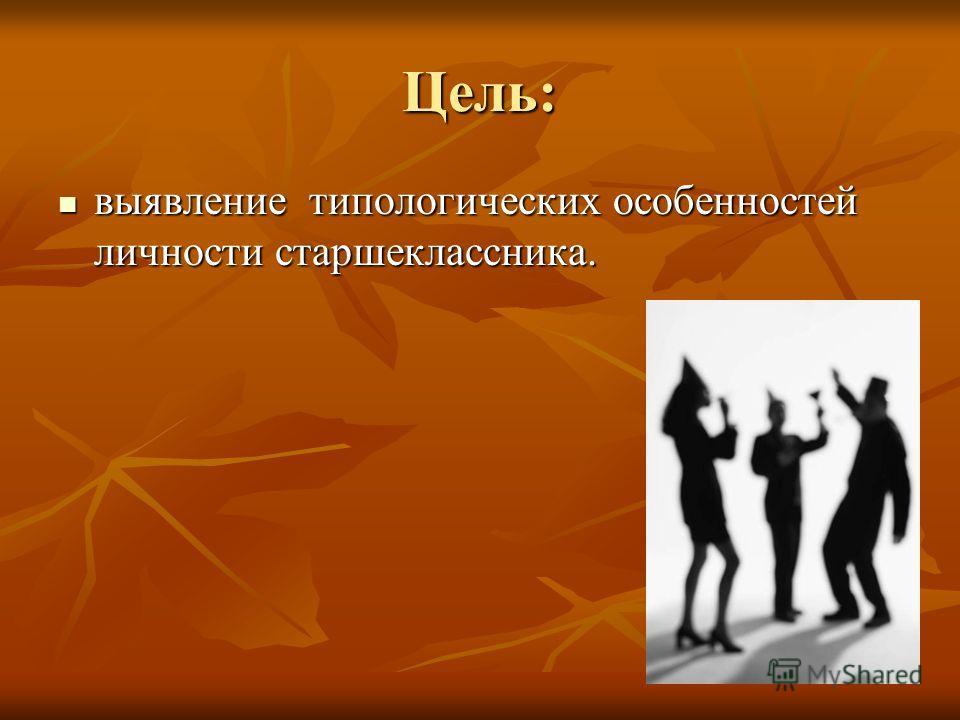 Цель: выявление типологических особенностей личности старшеклассника. выявление типологических особенностей личности старшеклассника.