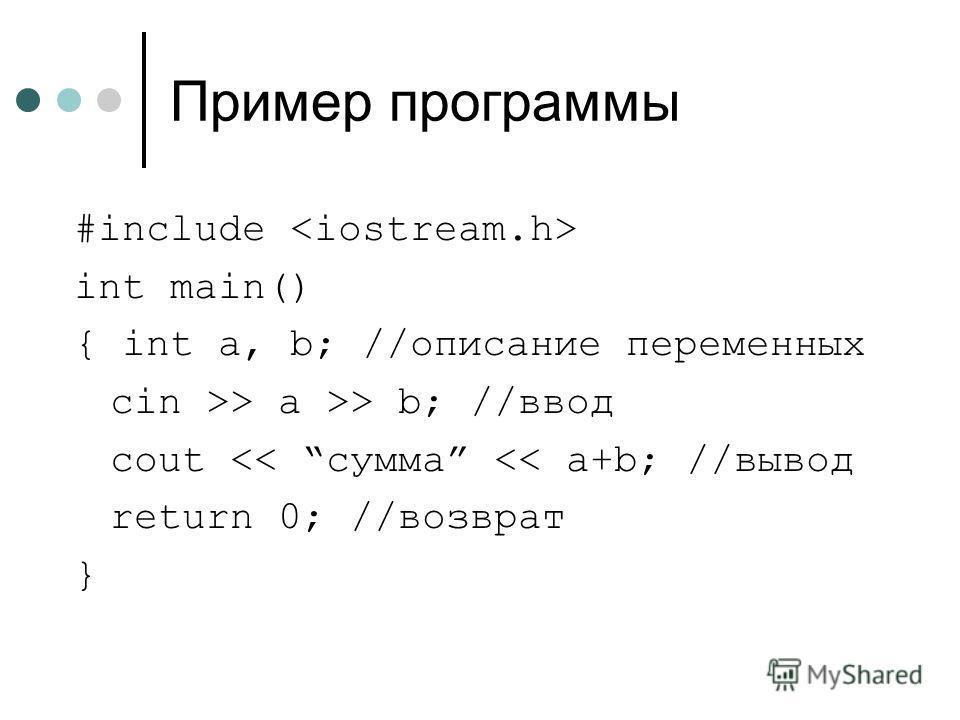 Пример программы #include int main() { int a, b; //описание переменных cin >> a >> b; //ввод cout