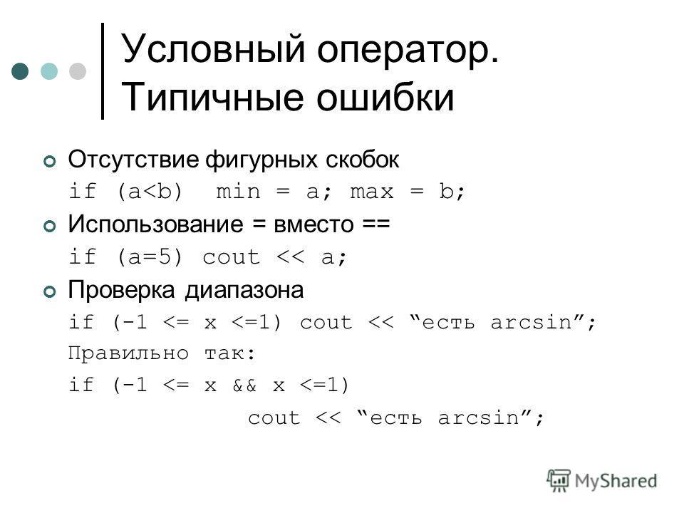 Условный оператор. Типичные ошибки Отсутствие фигурных скобок if (a