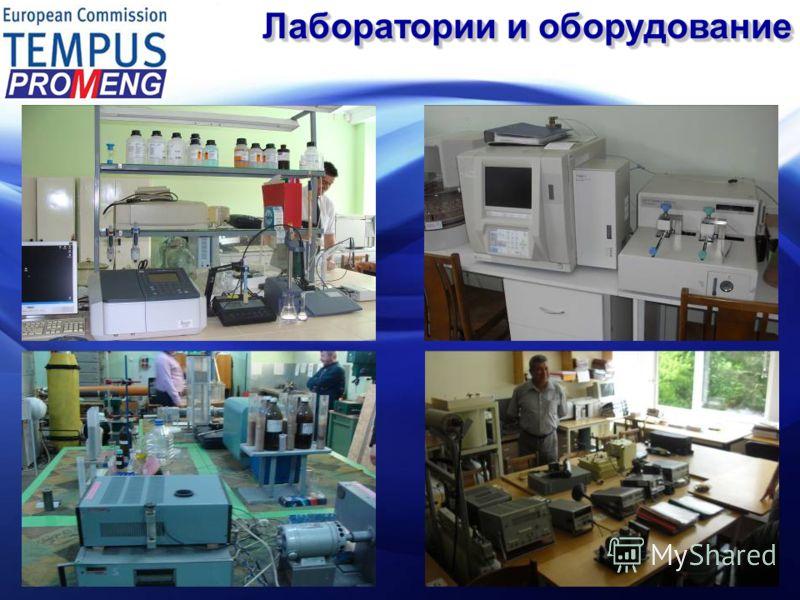 Лаборатории и оборудование