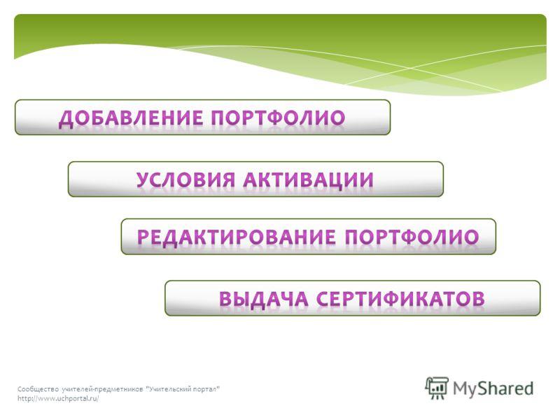 Сообщество учителей-предметников Учительский портал http://www.uchportal.ru/