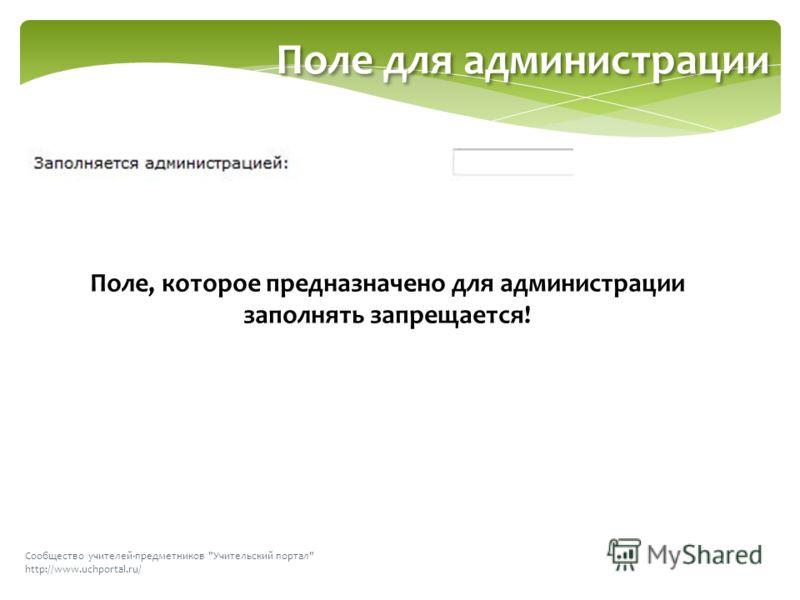 Сообщество учителей-предметников Учительский портал http://www.uchportal.ru/ Поле для администрации Поле, которое предназначено для администрации заполнять запрещается!
