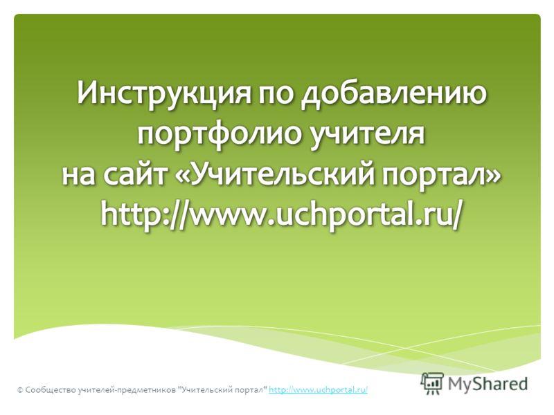 © Сообщество учителей-предметников Учительский портал http://www.uchportal.ru/http://www.uchportal.ru/
