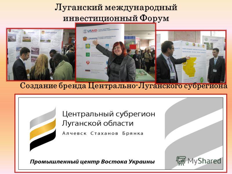 Луганский международный инвестиционный Форум Создание бренда Центрально-Луганского субрегиона