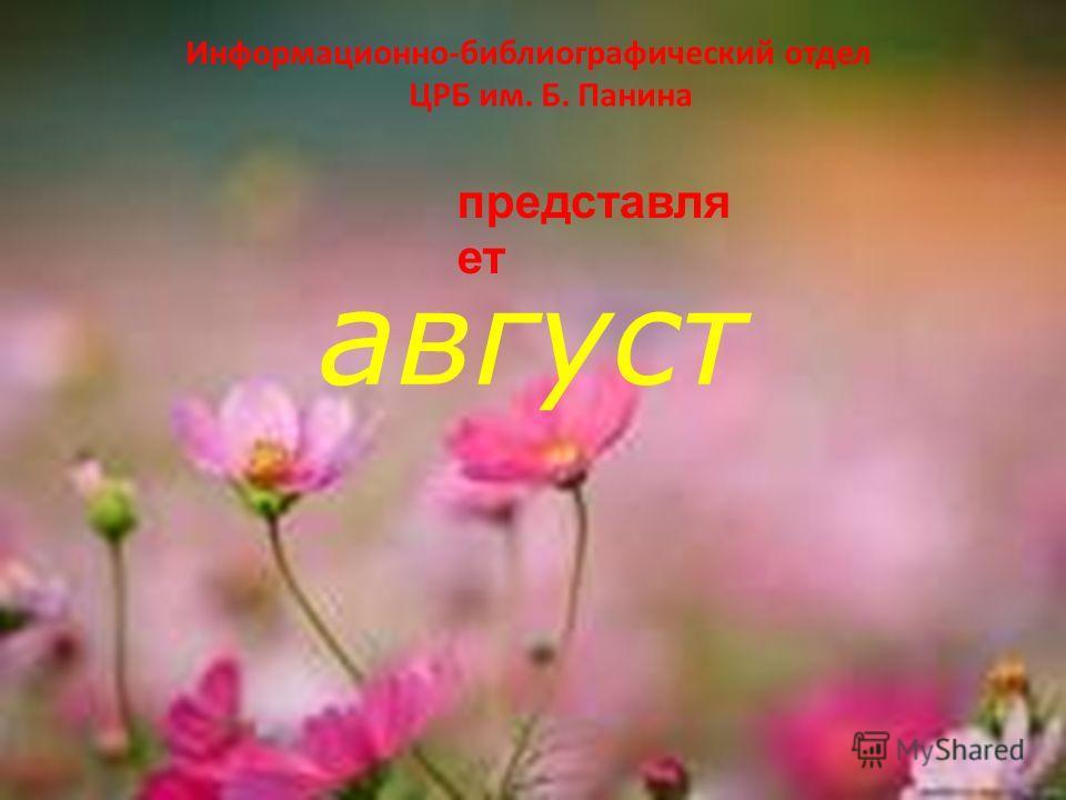 август Информационно-библиографический отдел ЦРБ им. Б. Панина представля ет