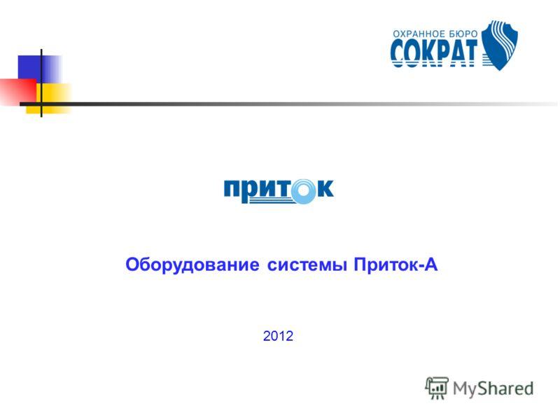 2012 Оборудование системы Приток-А