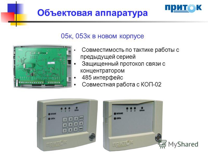 05к, 053к в новом корпусе Объектовая аппаратура Совместимость по тактике работы с предыдущей серией Защищенный протокол связи с концентратором 485 интерфейс Совместная работа с КОП-02