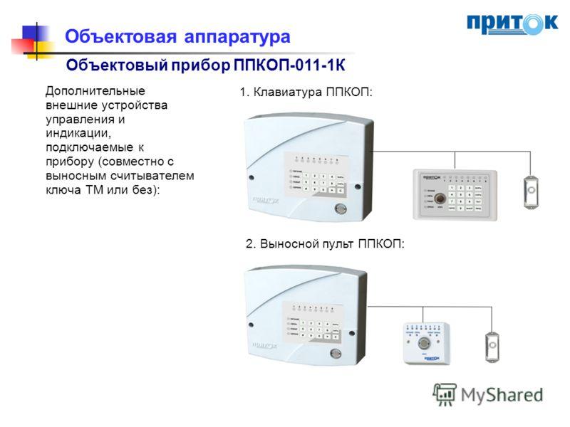 алгнващ Объектовая аппаратура Объектовый прибор ППКОП-011-1К 2. Выносной пульт ППКОП: 1. Клавиатура ППКОП: Дополнительные внешние устройства управления и индикации, подключаемые к прибору (совместно с выносным считывателем ключа ТМ или без):