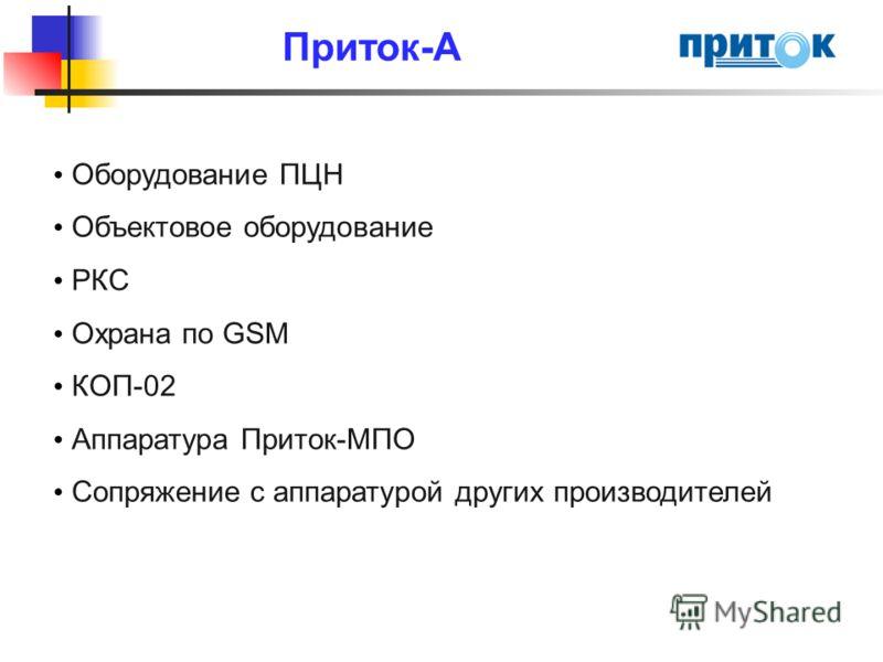 Оборудование ПЦН Объектовое оборудование РКС Охрана по GSM КОП-02 Аппаратура Приток-МПО Сопряжение с аппаратурой других производителей Приток-А