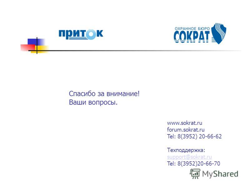 алгнващ Спасибо за внимание! Ваши вопросы. www.sokrat.ru forum.sokrat.ru Tel: 8(3952) 20-66-62 Техподдержка: support@sokrat.ru Tel: 8(3952)20-66-70