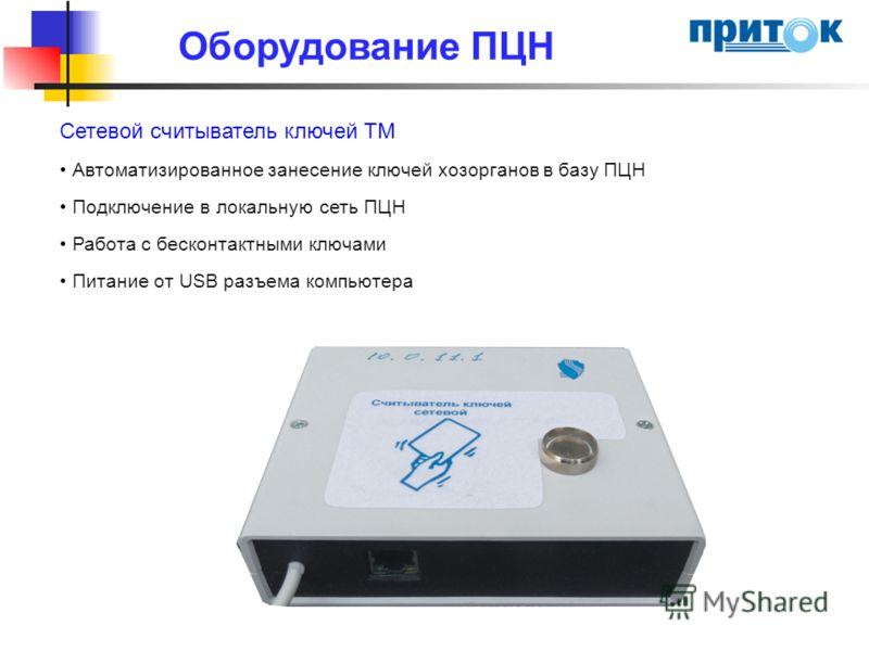 Сетевой считыватель ключей ТМ Автоматизированное занесение ключей хозорганов в базу ПЦН Подключение в локальную сеть ПЦН Работа с бесконтактными ключами Питание от USB разъема компьютера Оборудование ПЦН