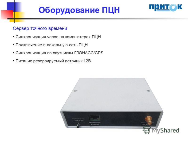 Сервер точного времени Синхронизация часов на компьютерах ПЦН Подключение в локальную сеть ПЦН Синхронизация по спутникам ГЛОНАСС/GPS Питание резервируемый источник 12В Оборудование ПЦН