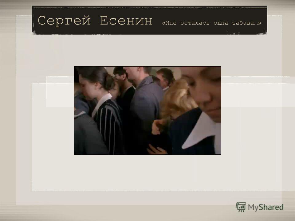 Сергей Есенин «Мне осталась одна забава…»