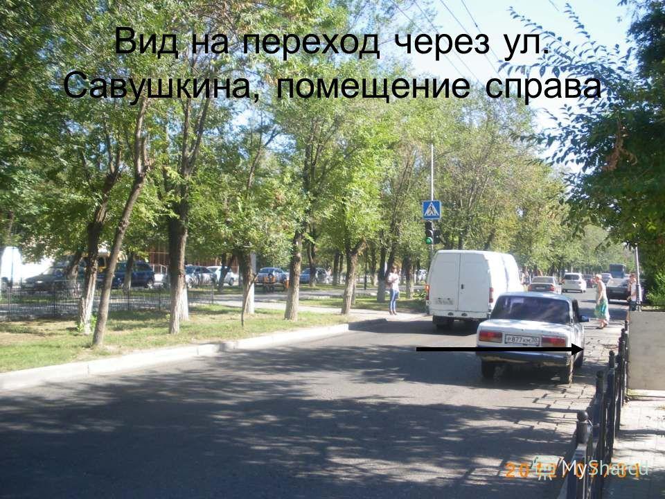 Вид на переход через ул. Савушкина, помещение справа