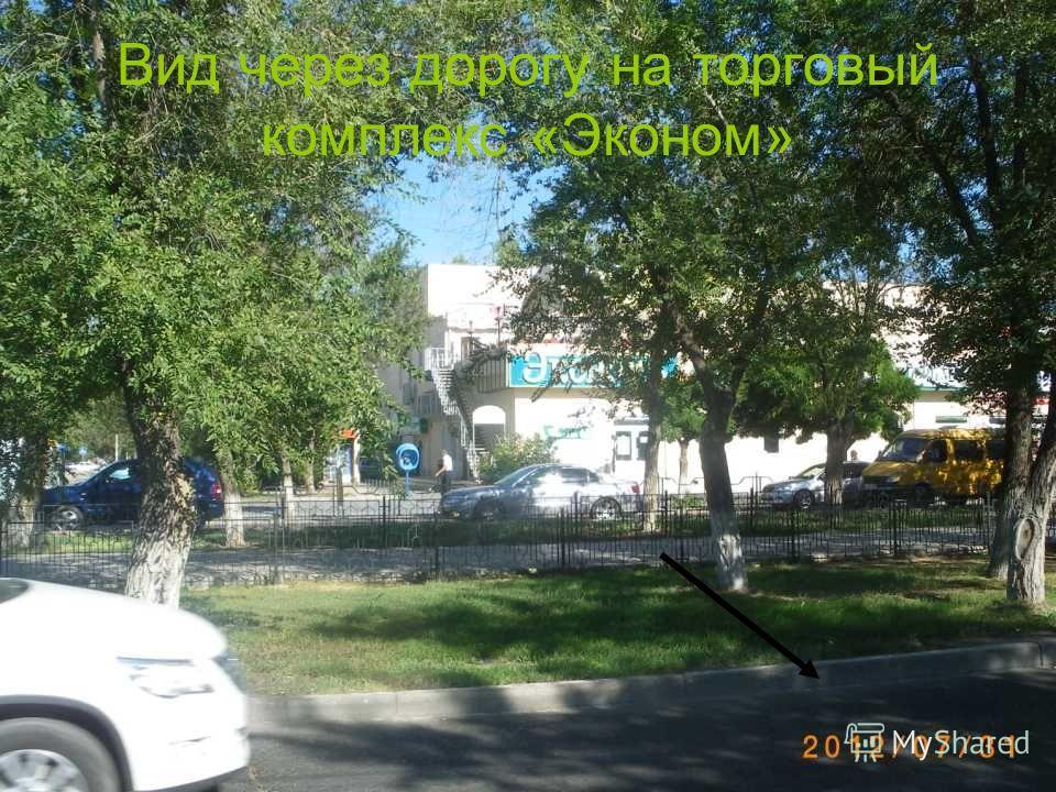 Вид через дорогу на торговый комплекс «Эконом»