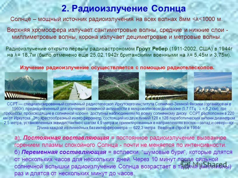 2. Радиоизлучение Солнца Солнце – мощный источник радиоизлучения на всех волнах 8мм