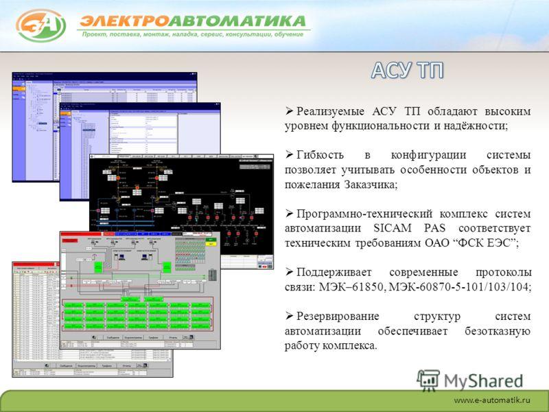 Реализуемые АСУ ТП обладают высоким уровнем функциональности и надёжности; Гибкость в конфигурации системы позволяет учитывать особенности объектов и пожелания Заказчика; Программно-технический комплекс систем автоматизации SICAM PAS соответствует те