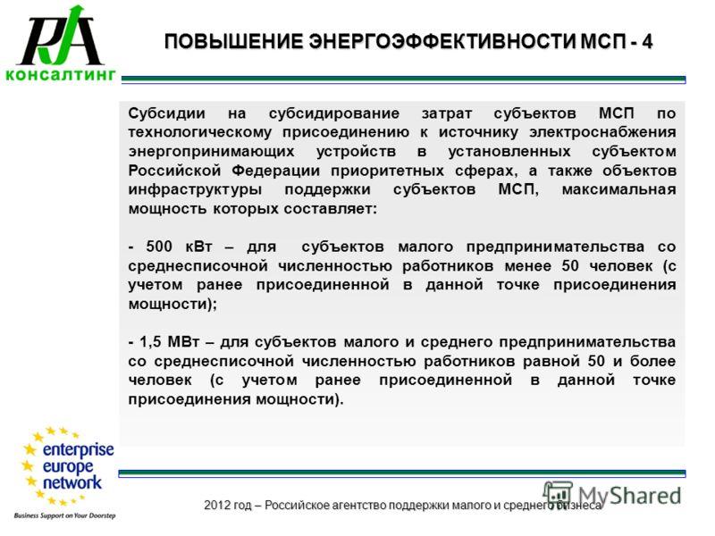 2012 год – Российское агентство поддержки малого и среднего бизнеса ПОВЫШЕНИЕ ЭНЕРГОЭФФЕКТИВНОСТИ МСП - 4 Субсидии на субсидирование затрат субъектов МСП по технологическому присоединению к источнику электроснабжения энергопринимающих устройств в уст