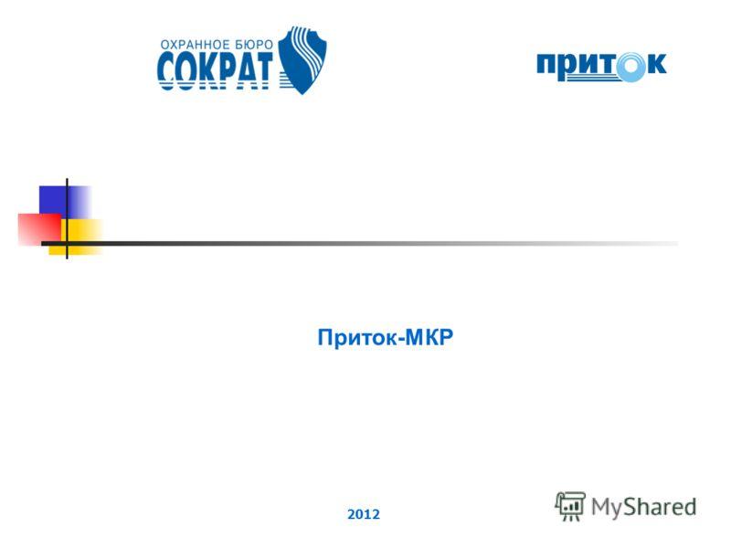 2012 Приток-МКР